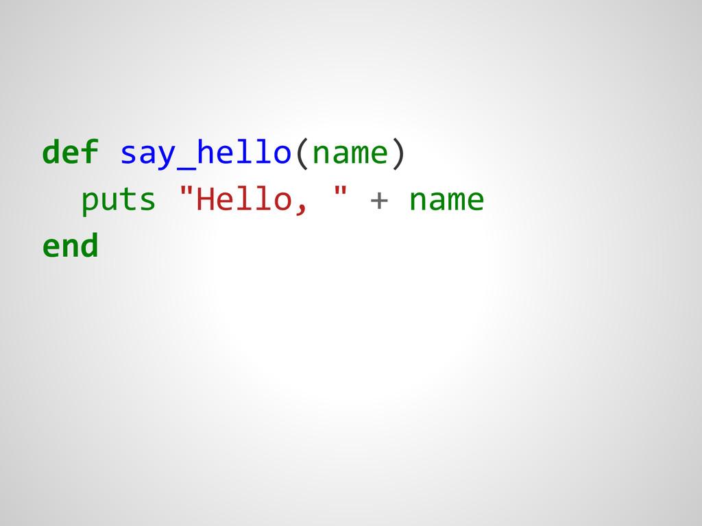 """def say_hello(name) puts """"Hello, """" + name end"""
