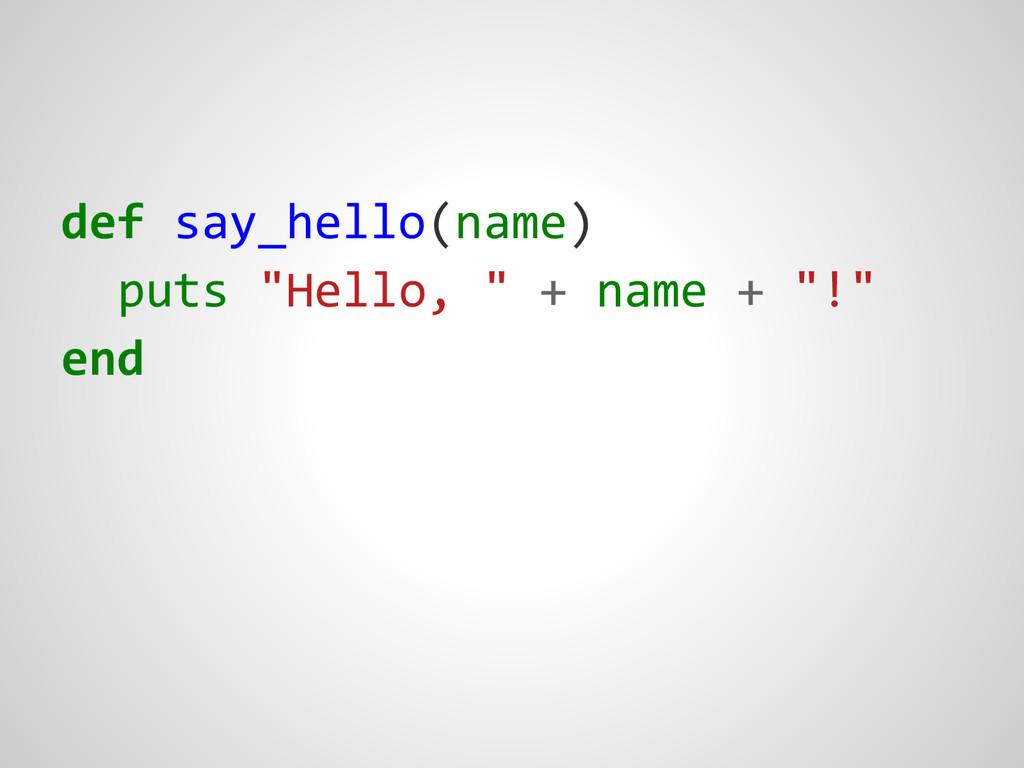 """def say_hello(name) puts """"Hello, """" + name + """"!""""..."""