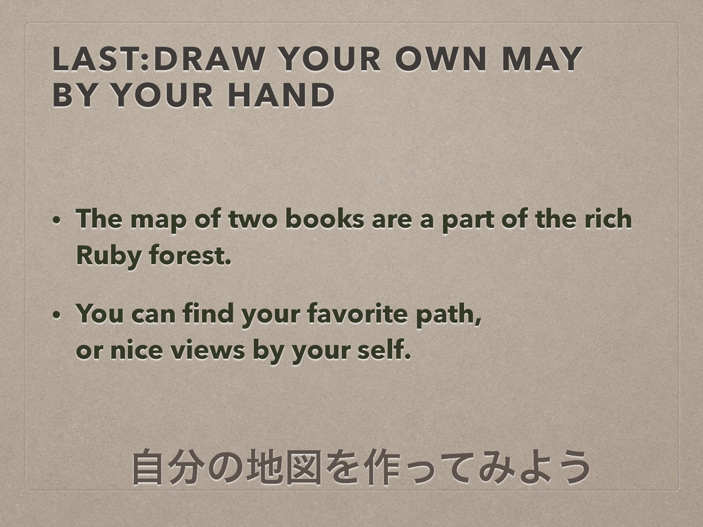 LAST:DRAW YOUR OWN MAY BY YOUR HAND • The map ...