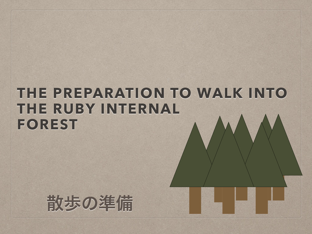 THE PREPARATION TO WALK INTO THE RUBY INTERNAL ...