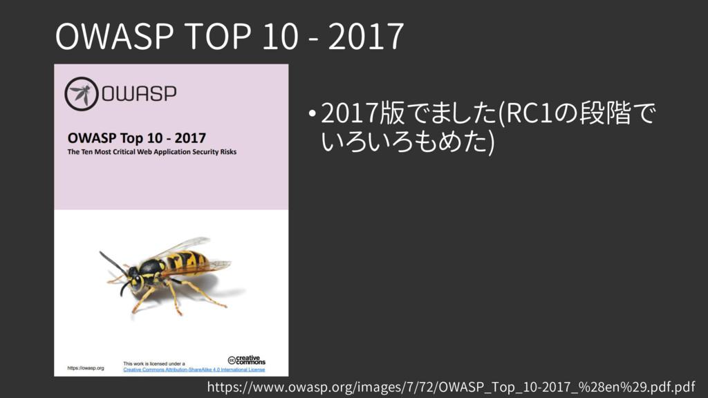 OWASP TOP 10 - 2017 •2017版でました(RC1の段階で いろいろもめた)...