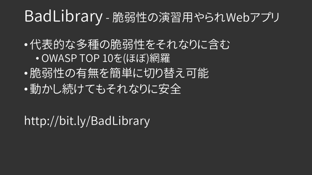 BadLibrary - 脆弱性の演習用やられWebアプリ • 代表的な多種の脆弱性をそれなり...