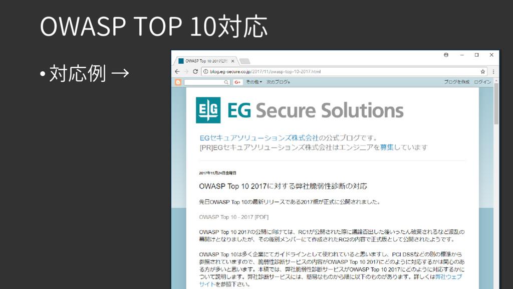 OWASP TOP 10対応 • 対応例 →