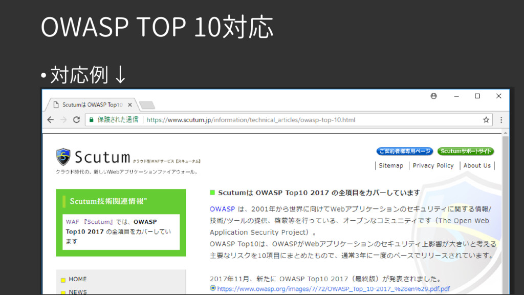 OWASP TOP 10対応 • 対応例 ↓