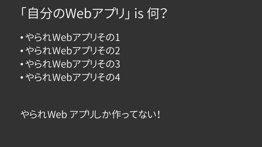 「自分のWebアプリ」 is 何? • やられWebアプリその1 • やられWebアプリその2...