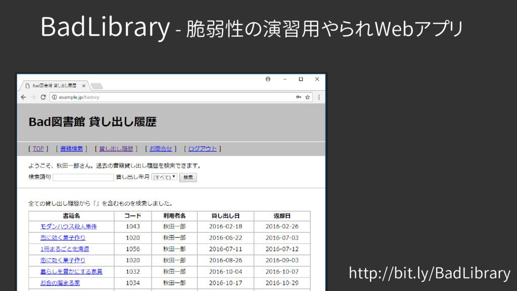 BadLibrary - 脆弱性の演習用やられWebアプリ http://bit.ly/Bad...