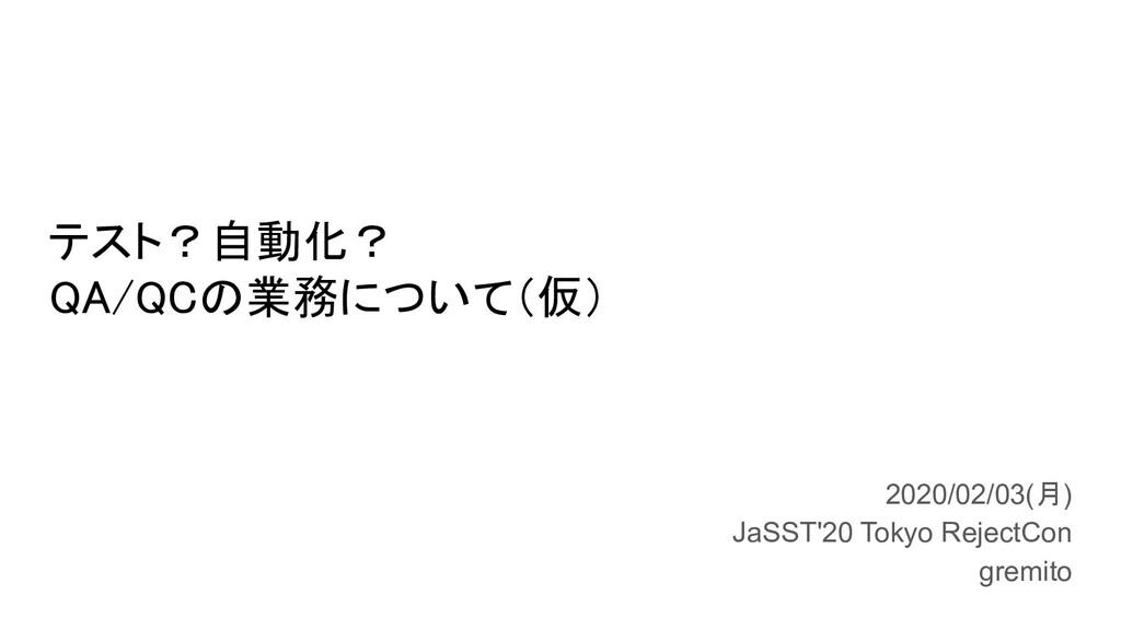 テスト?自動化? QA/QCの業務について(仮) 2020/02/03(月) JaSST'...
