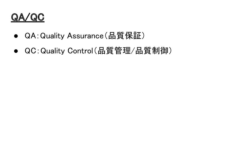 QA/QC ● QA:Quality Assurance(品質保証) ● QC:Quali...