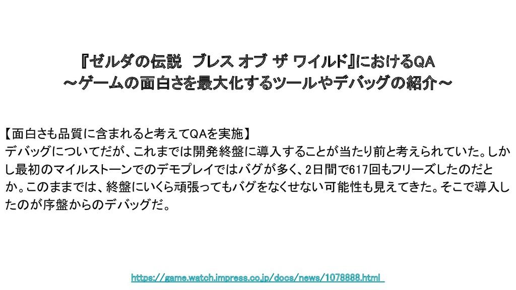 https://game.watch.impress.co.jp/docs/news/1078...