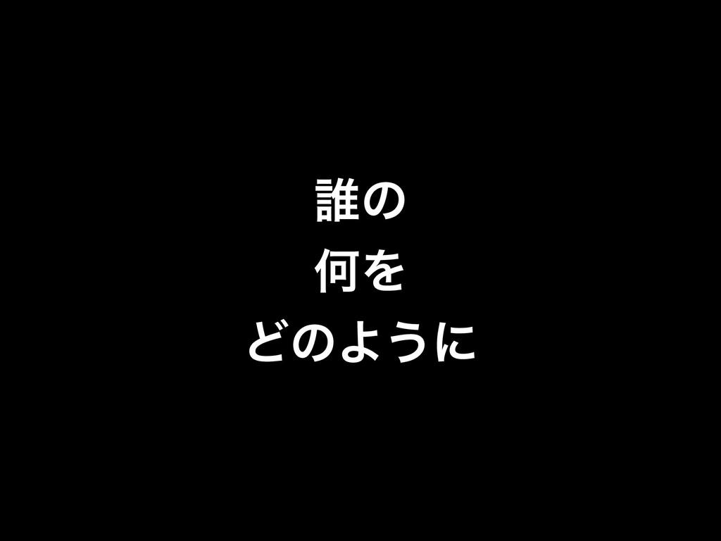 ୭ͷ ԿΛ ͲͷΑ͏ʹ