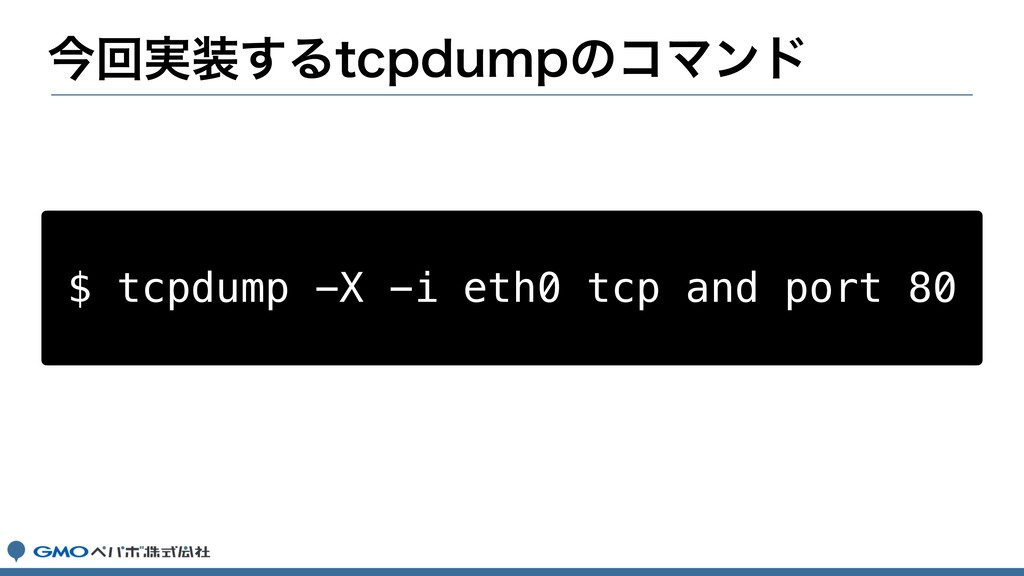 ࠓճ࣮૷͢ΔUDQEVNQͷίϚϯυ $ tcpdump -X -i eth0 tcp and...