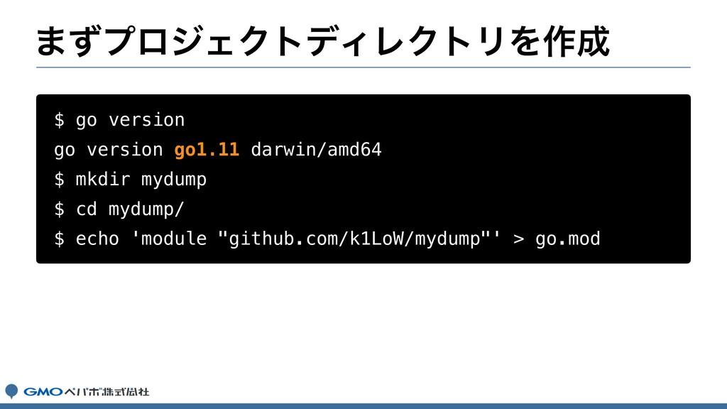 ·ͣϓϩδΣΫτσΟϨΫτϦΛ࡞ $ go version go version go1.1...