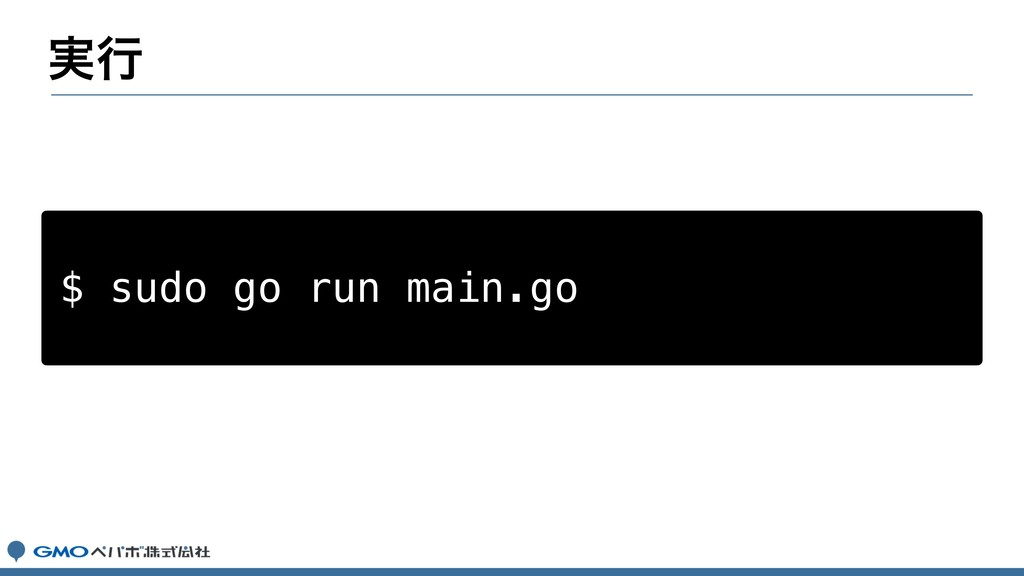 ࣮ߦ $ sudo go run main.go