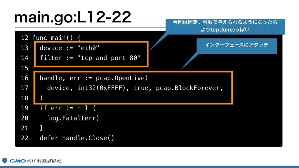 "NBJOHP- 12 func main() { 13 device := ""e..."