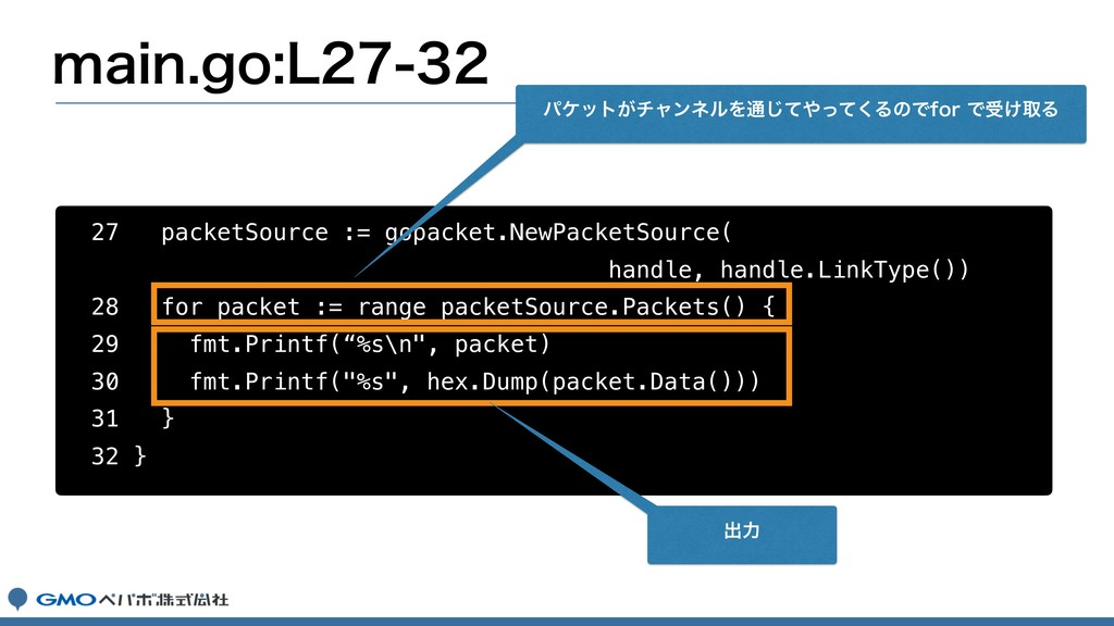 NBJOHP- 27 packetSource := gopacket.NewP...