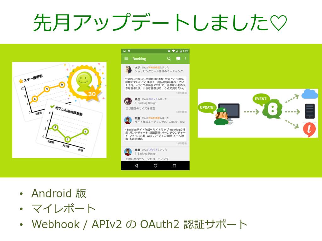 先⽉月アップデートしました♡ • Android 版 • マイレポート • Webho...