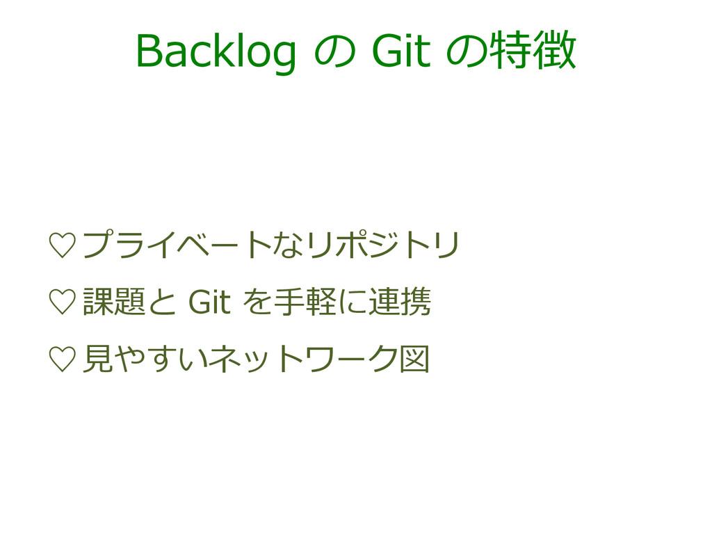 Backlog の Git の特徴 ♡プライベートなリポジトリ ♡課題と Git ...