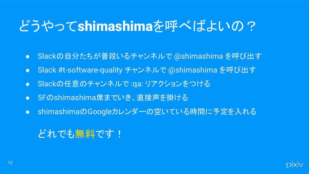 どうやってshimashimaを呼べばよいの? ● Slackの自分たちが普段いるチャンネルで...