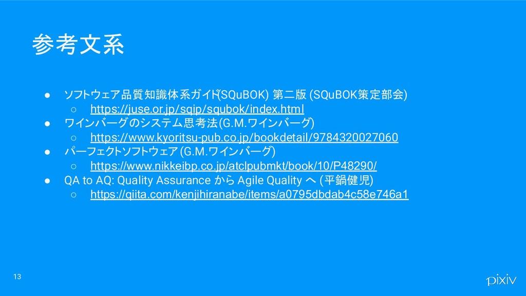 参考文系 ● ソフトウェア品質知識体系ガイド (SQuBOK) 第二版 (SQuBOK策定部会...