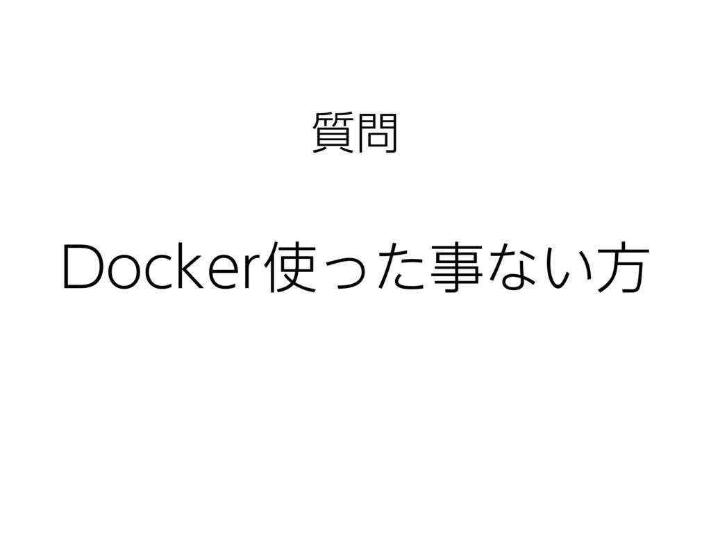 Docker使った事ない方 質問