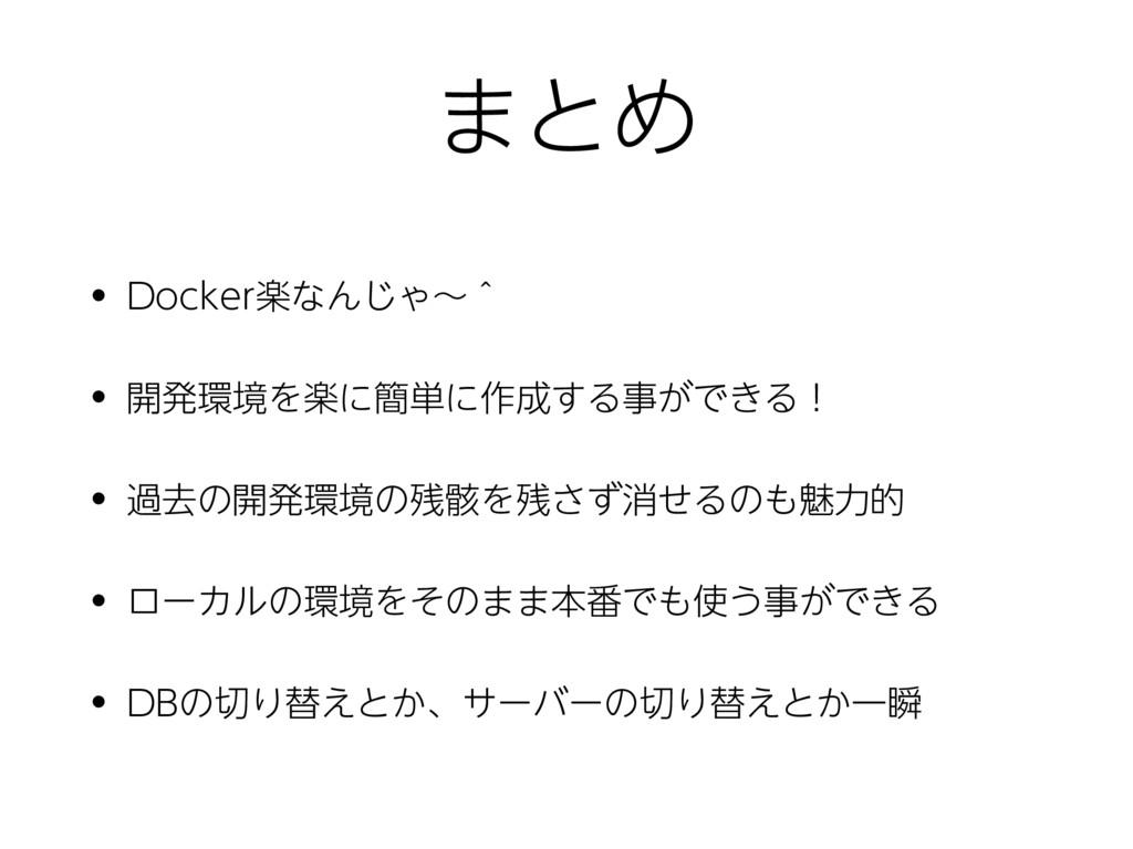 まとめ • Docker楽なんじゃ〜^ • 開発環境を楽に簡単に作成する事ができる! • 過去...