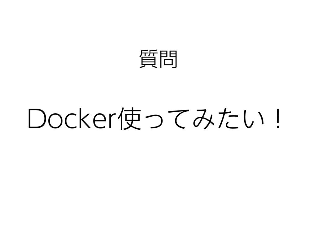 Docker使ってみたい! 質問