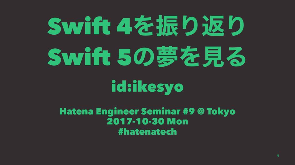 Swift 4ΛৼΓฦΓ Swift 5ͷເΛݟΔ id:ikesyo Hatena Engi...