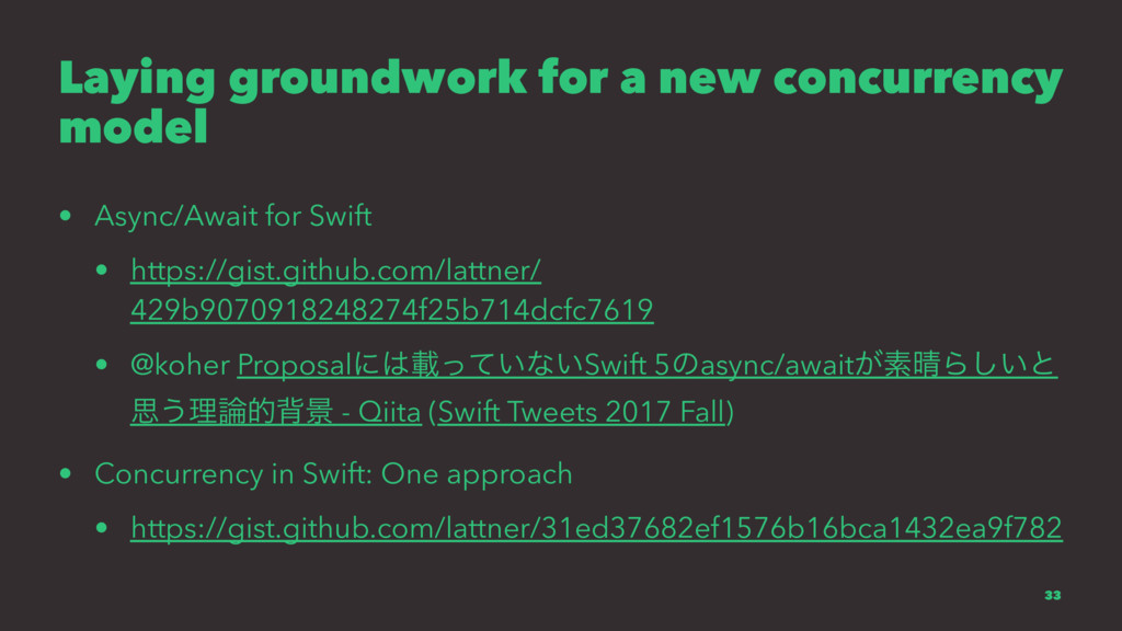 Laying groundwork for a new concurrency model •...
