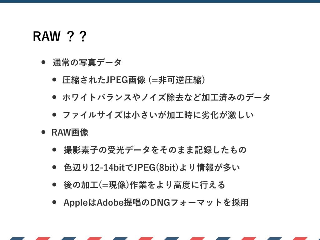 w ௨ৗͷࣸਅσʔλ w ѹॖ͞Εͨ+1&(ը૾ ඇՄٯѹॖ  w ϗϫΠτόϥϯε...