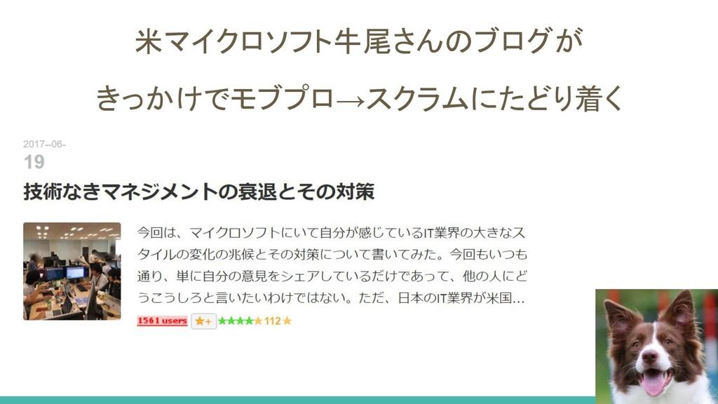 米マイクロソフト牛尾さんのブログが きっかけでモブプロ→スクラムにたどり着く