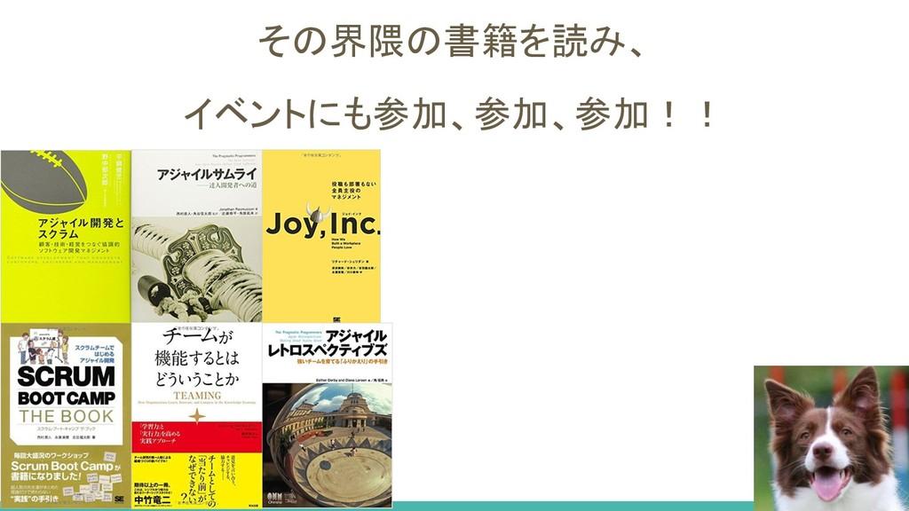 その界隈の書籍を読み、 イベントにも参加、参加、参加!!
