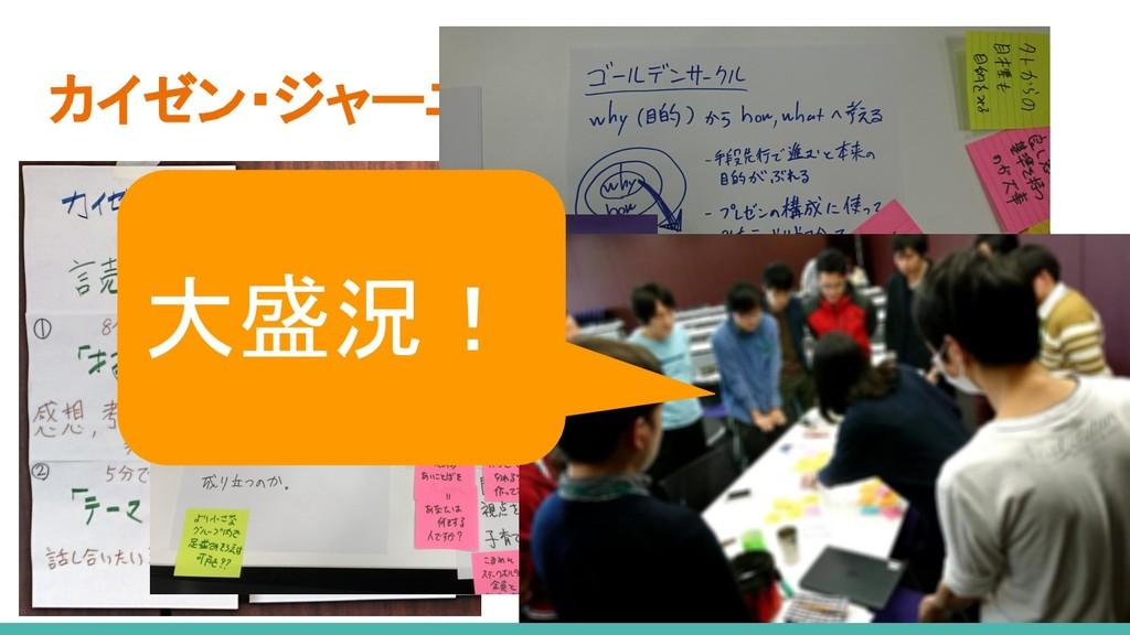 カイゼン・ジャーニー読書会、開催! 大盛況!