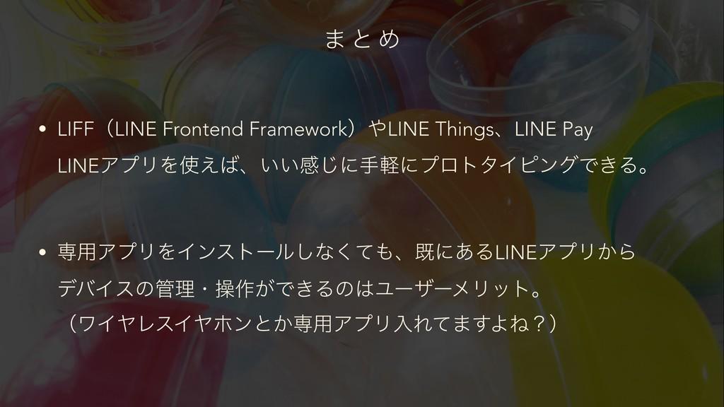 · ͱ Ί • LIFFʢLINE Frontend FrameworkʣLINE Thin...