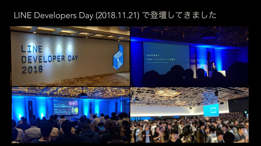 LINE Developers Day (2018.11.21) Ͱొஃ͖ͯ͠·ͨ͠