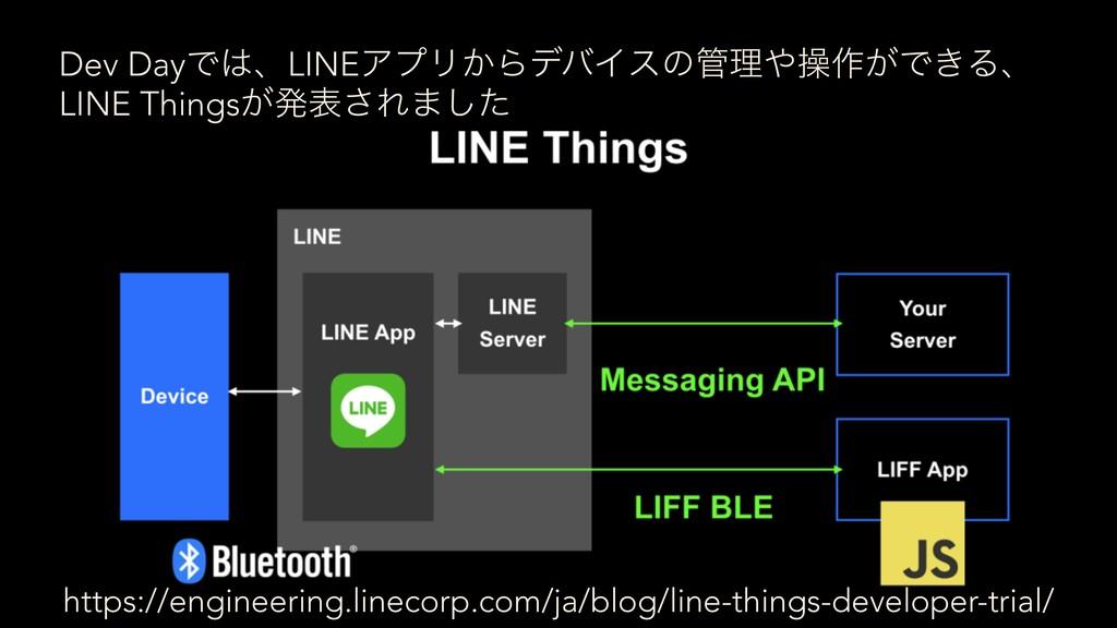 https://engineering.linecorp.com/ja/blog/line-t...