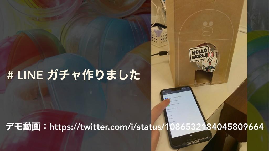 # LINE Ψνϟ࡞Γ·ͨ͠ σϞಈըɿhttps://twitter.com/i/stat...