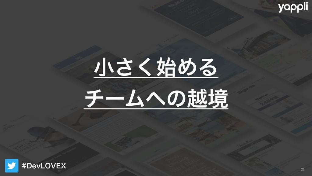 %FW-07&9 খ͘͞ΊΔ νʔϜͷӽڥ !28