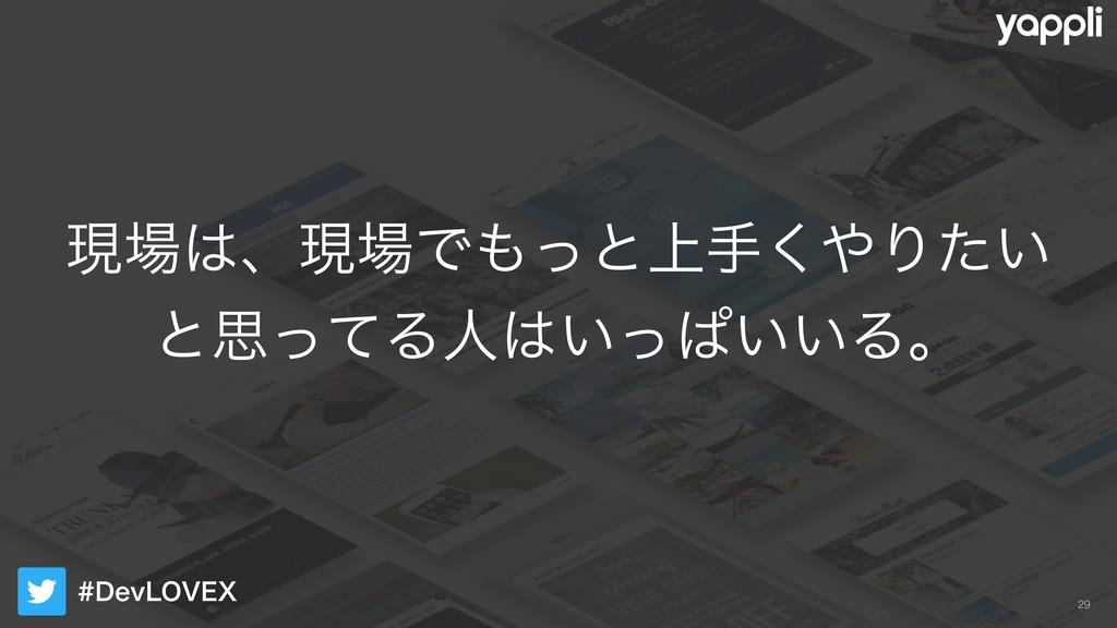 %FW-07&9 ݱɺݱͰͬͱ্ख͘Γ͍ͨ ͱࢥͬͯΔਓ͍ͬͺ͍͍Δɻ !29