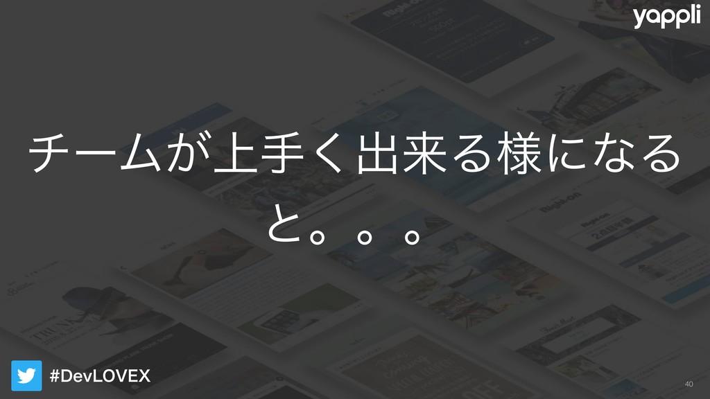 %FW-07&9 νʔϜ্͕ख͘ग़དྷΔ༷ʹͳΔ ͱɻɻɻ !40