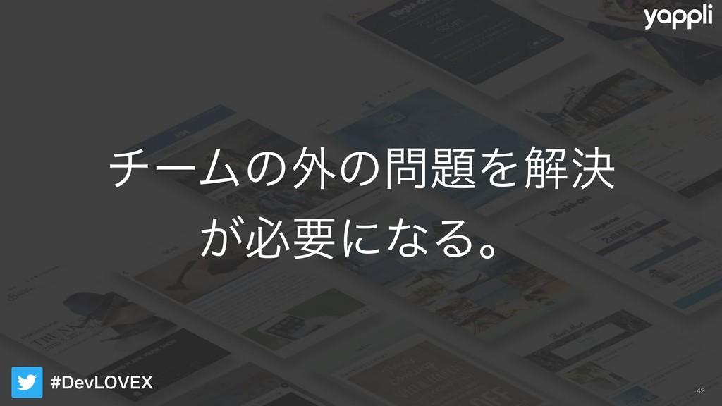 %FW-07&9 νʔϜͷ֎ͷΛղܾ ͕ඞཁʹͳΔɻ !42