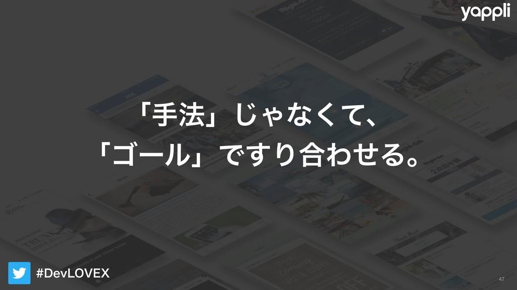 %FW-07&9 ʮख๏ʯ͡Όͳͯ͘ɺ ʮΰʔϧʯͰ͢Γ߹ΘͤΔɻ !47