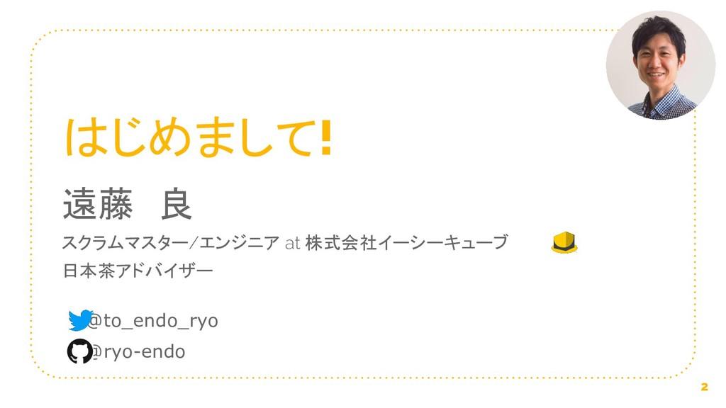 はじめまして! 遠藤 良 スクラムマスター/エンジニア at 株式会社イーシーキューブ 日本茶...