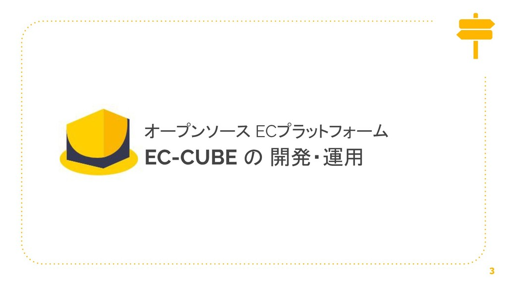 3 オープンソース ECプラットフォーム EC-CUBE の 開発・運用