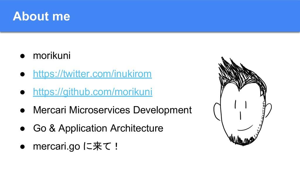 About me ● morikuni ● https://twitter.com/inuki...