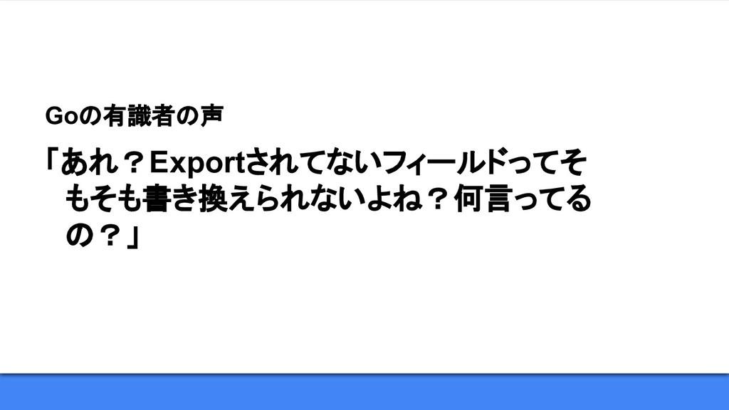 「あれ?Exportされてないフィールドってそ  もそも書き換えられないよね?何言ってる   ...