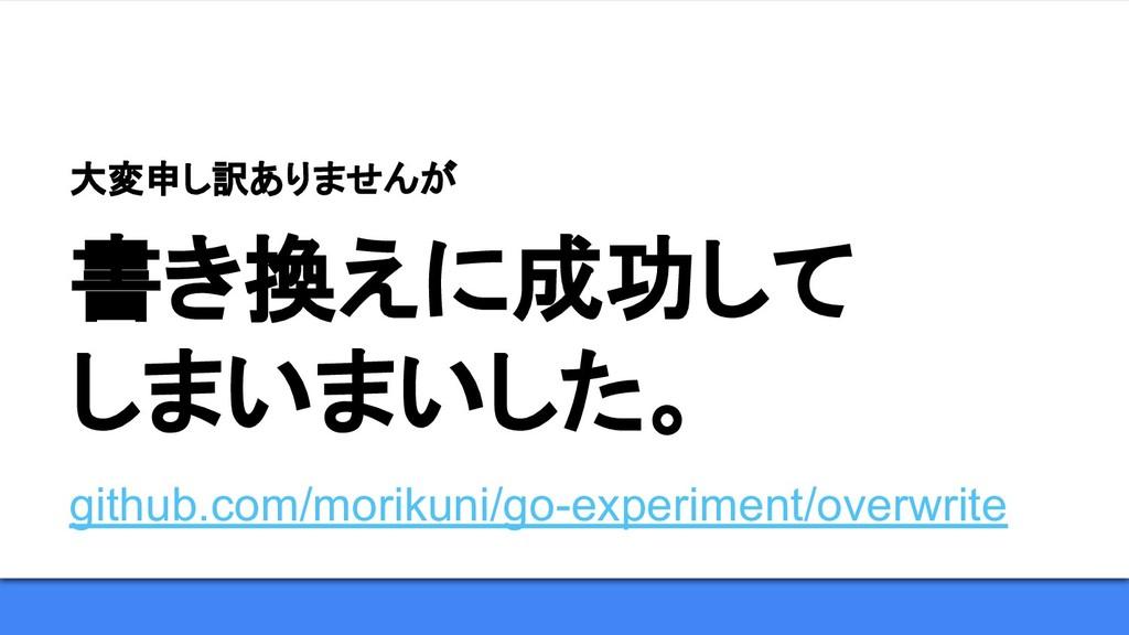 書き換えに成功して しまいまいした。 大変申し訳ありませんが github.com/morik...