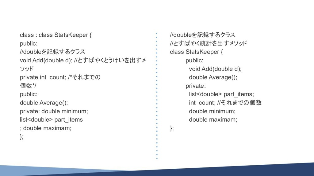 class : class StatsKeeper { public: //doubleを記録...