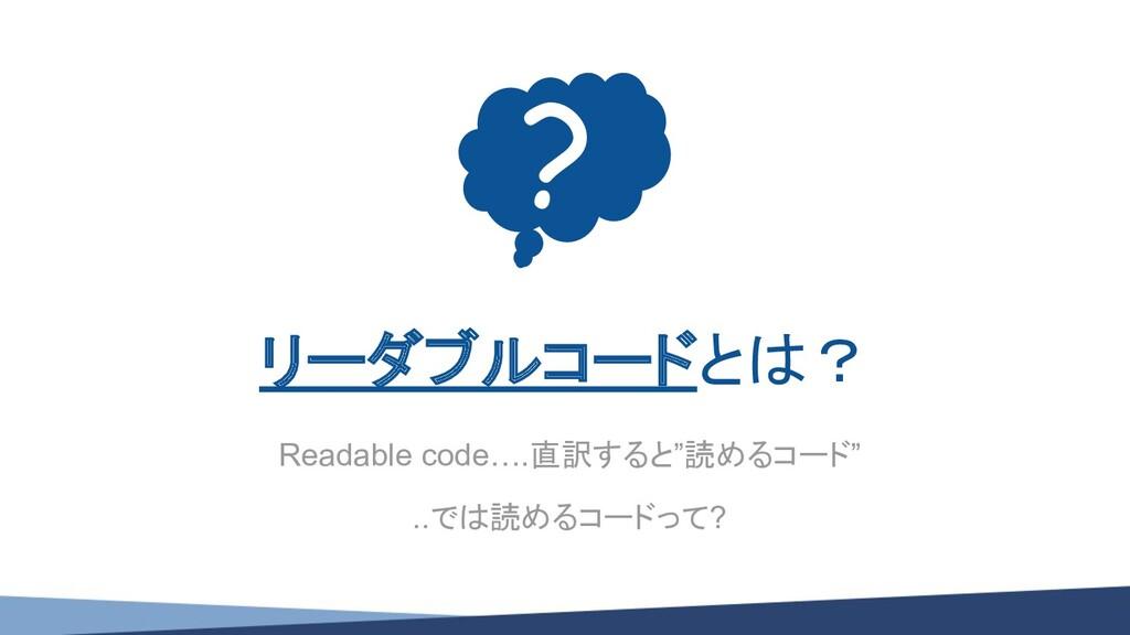 """Readable code….直訳すると""""読めるコード"""" ..では読めるコードって? リーダブ..."""