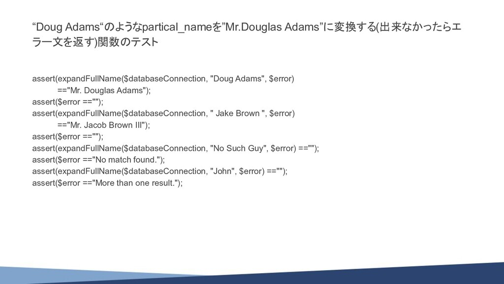 """Doug Adams""のようなpartical_nameを""Mr.Douglas Adams..."