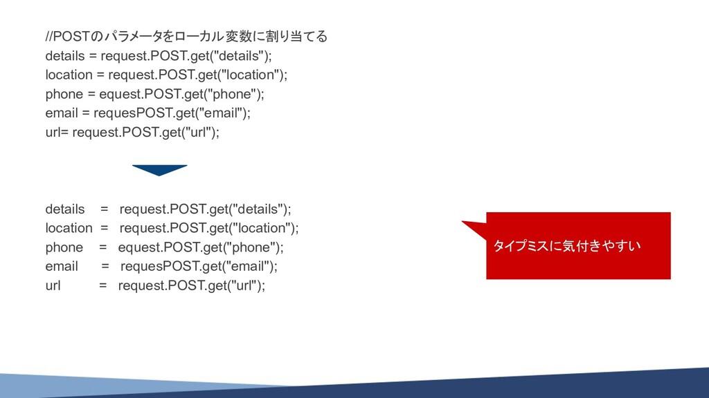 //POSTのパラメータをローカル変数に割り当てる details = request.POS...